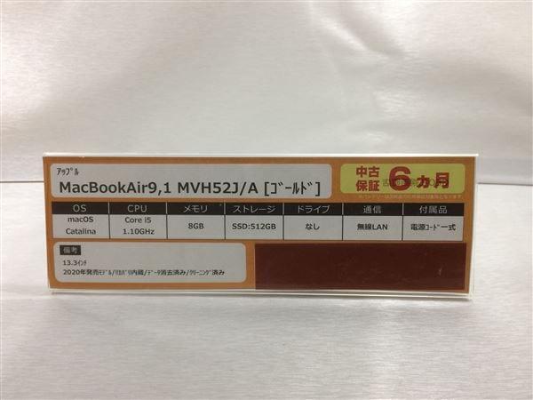 【中古】【安心保証】 アップル ノートPC MVH52J/A