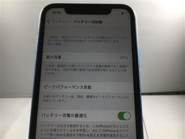 【中古】【安心保証】 iPhoneXR[64GB] au MT0E2J ブルー