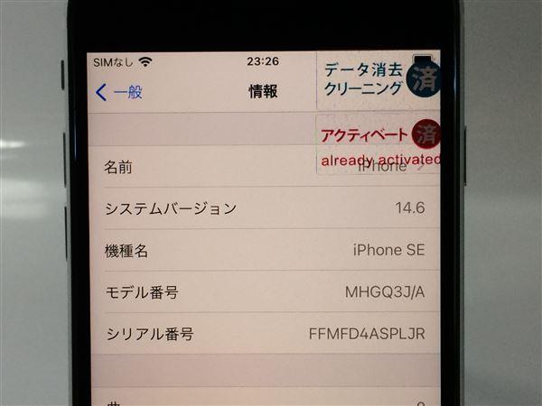 【中古】【安心保証】 iPhoneSE 第2世代[64GB] SoftBank MHGQ3J ホワイト