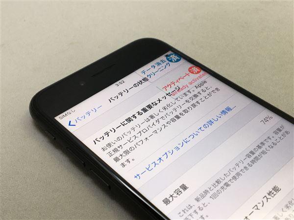 【中古】【安心保証】 iPhone7[32GB] SIMロック解除 SoftBank ブラック