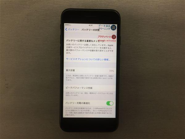【中古】【安心保証】 iPhone7[256GB] au MNCV2J ジェットブラック
