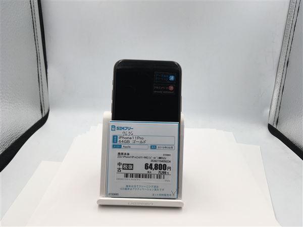 【中古】【安心保証】 iPhone11 Pro[64GB] SIMフリー ゴールド