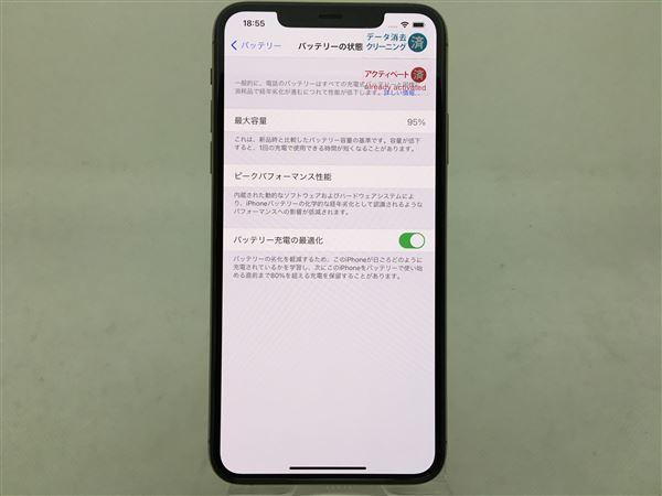 【中古】【安心保証】 iPhone11 Pro Max[256GB] SIMロック解除 SoftBank ゴールド