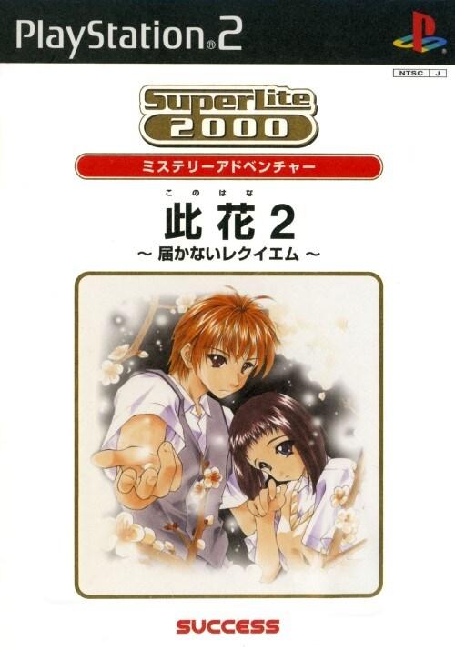 【中古】此花2 〜届かないレクイエム〜 SuperLite 2000 vol.6