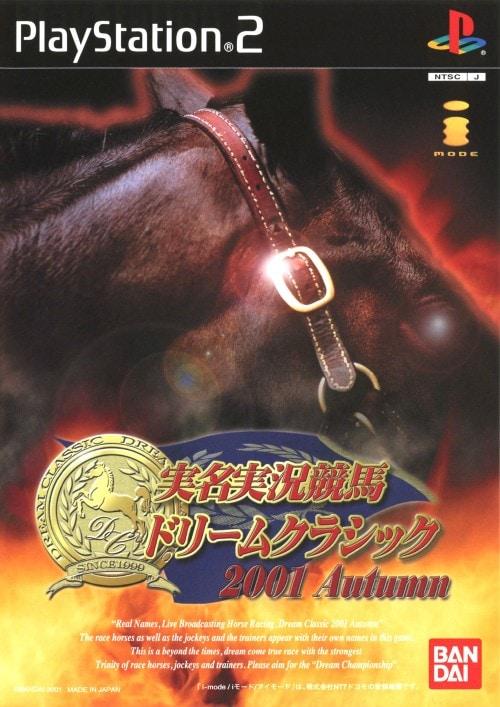 【中古】実名実況競馬ドリームクラシック 2001 オータム