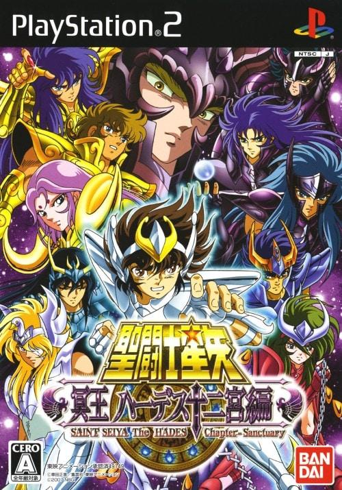 【中古】聖闘士星矢 冥王ハーデス十二宮編
