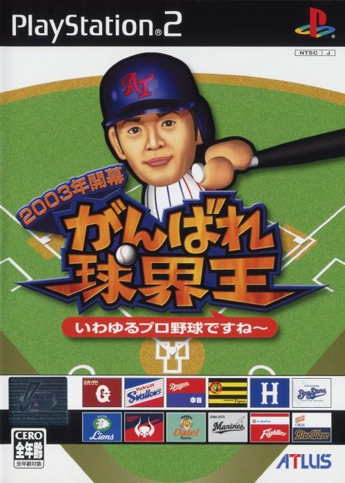 【中古】2003年開幕 がんばれ球界王 −いわゆるプロ野球ですね〜−