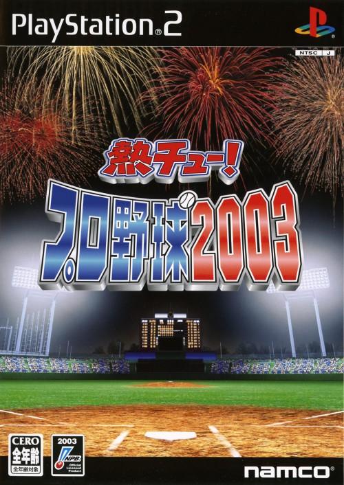 【中古】熱チュー!プロ野球2003