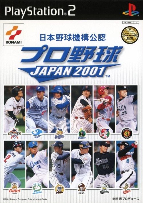 【中古】プロ野球JAPAN2001