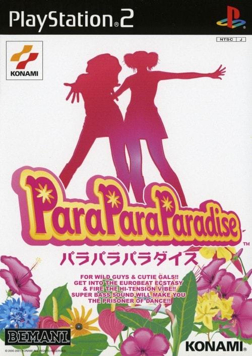 【中古】パラパラパラダイス