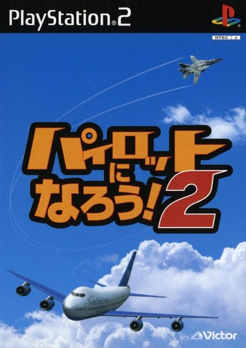 【中古】パイロットになろう!2