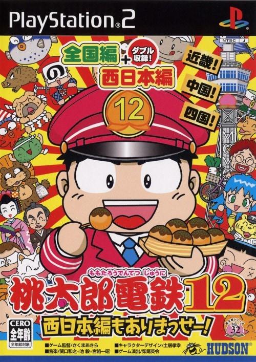 【中古】桃太郎電鉄12 西日本編もありまっせー!