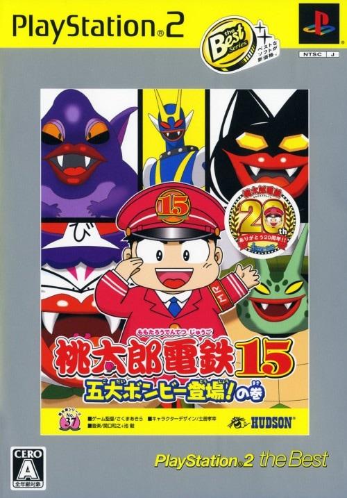 【中古】桃太郎電鉄15 五大ボンビー登場!の巻 PlayStation2 the Best