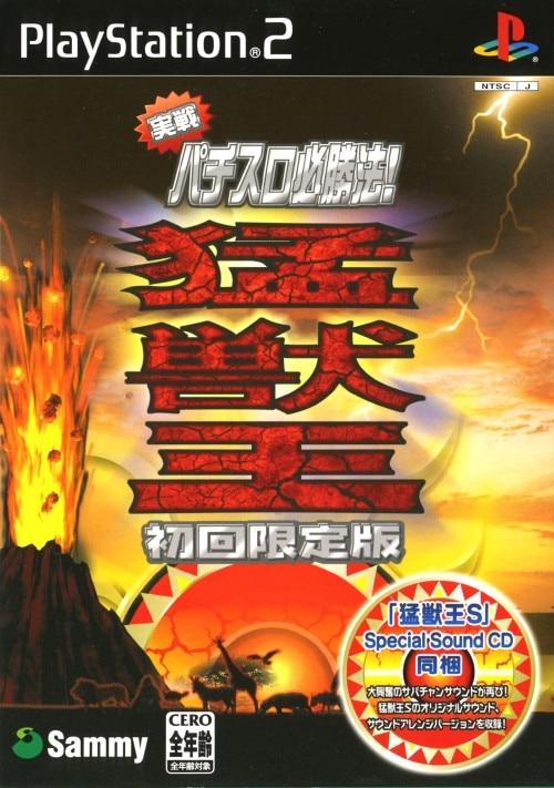 【中古】実戦パチスロ必勝法! 猛獣王S (限定版)