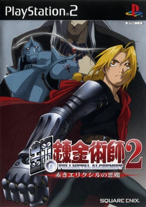 【中古】鋼の錬金術師2 赤きエリクシルの悪魔 (初回版)