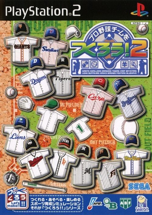 【中古】プロ野球チームをつくろう!2