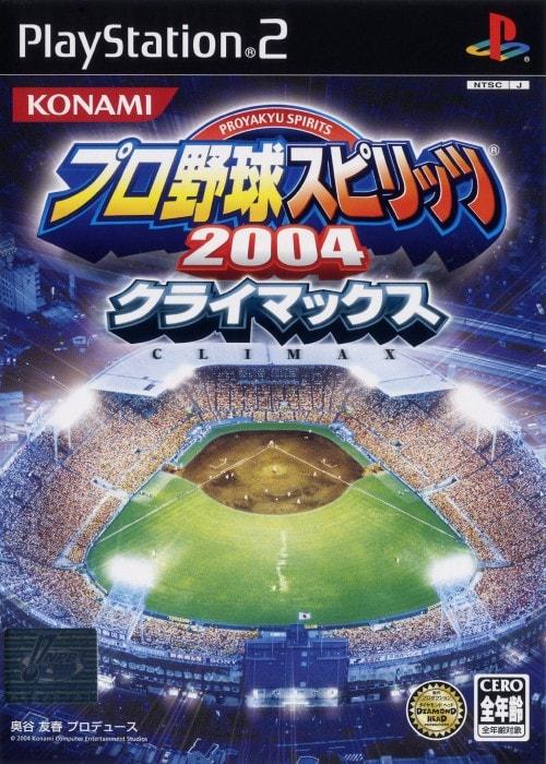 【中古】プロ野球スピリッツ2004 クライマックス