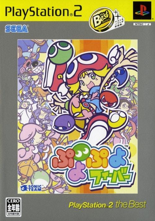 【中古】ぷよぷよフィーバー お買い得版 PlayStation2 the Best