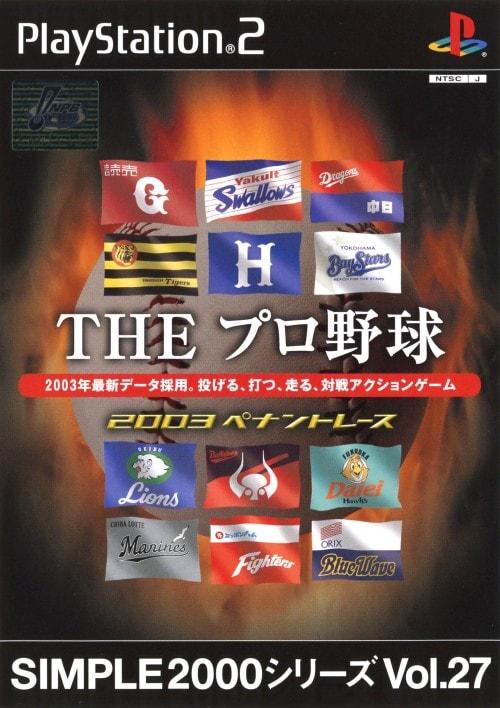 【中古】THE プロ野球 〜2003ペナントレース〜 SIMPLE2000シリーズ Vol.27