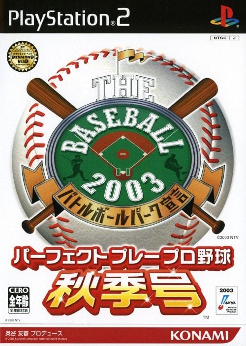 【中古】THE BASEBALL 2003 バトルボールパーク宣言 パーフェクト プレ− プロ野球 秋季号