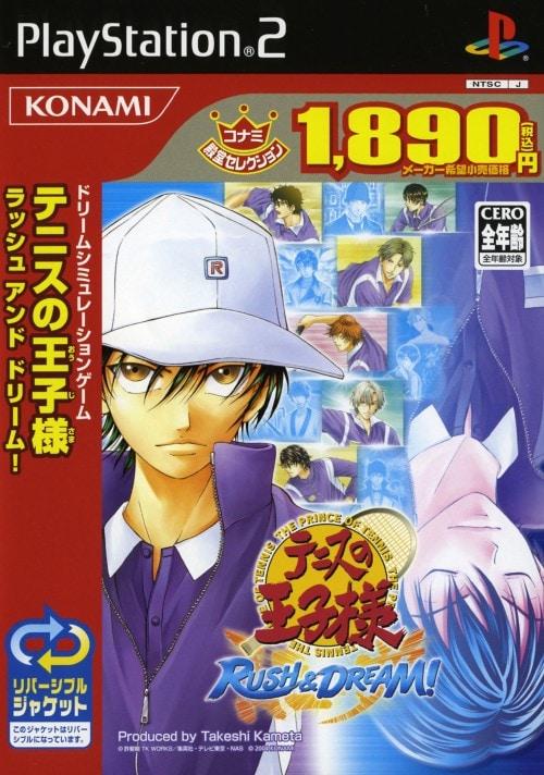 【中古】テニスの王子様 RUSH&DREAM! コナミ殿堂セレクション