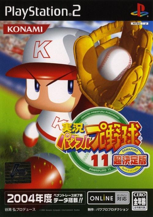 【中古】実況パワフルプロ野球11 超決定版