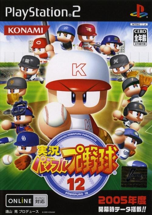 【中古】実況パワフルプロ野球12