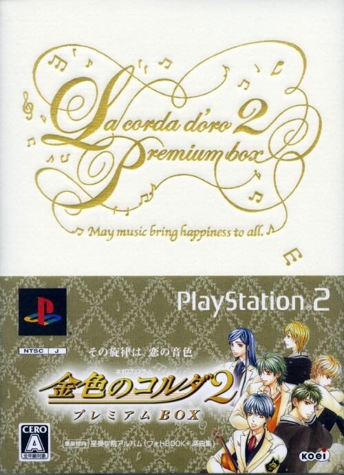 【中古】金色のコルダ2 プレミアムBOX (限定版)