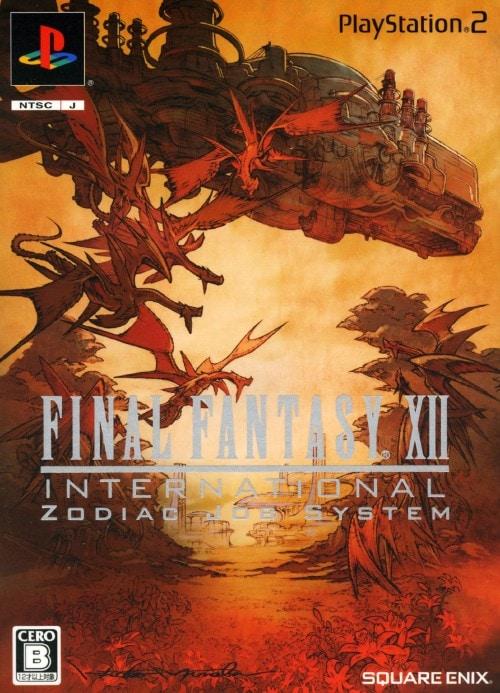 【中古】ファイナルファンタジーXII インターナショナル ゾディアック ジョブシステム
