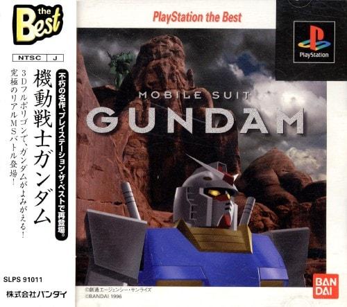 【中古】機動戦士ガンダム PlayStation the Best
