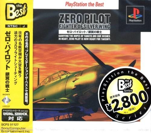 【中古】ZERO PILOT 銀翼の戦士 PlayStation the Best