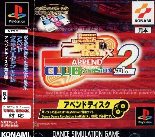 【中古】Dance Dance Revolution 2ndReMIX APPEND CLUB VERSION Vol.2