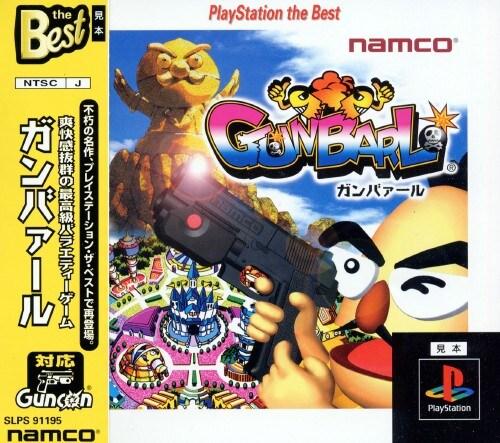 【中古】ガンバァール PlayStation the Best
