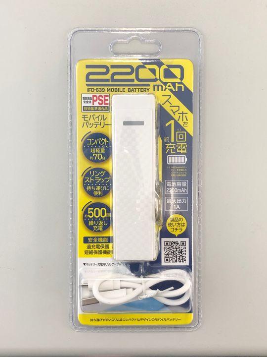 【新品】威風堂 モバイルバッテリー 2200mAh IFD−2164/威風堂