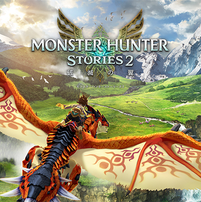 【新品】DL)PC版 モンスターハンターストーリーズ2 〜破滅の翼〜