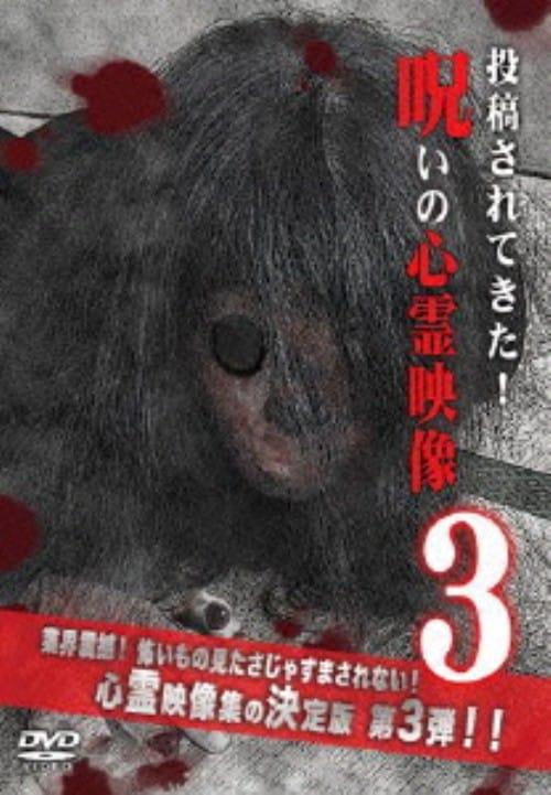 【中古】3.投稿されてきた!呪いの心霊映像 【DVD】/佐々木良夫