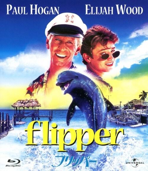【中古】フリッパー (1996) 【ブルーレイ】/イライジャ・ウッド