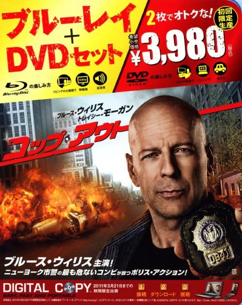 【中古】初限)コップ・アウト ブルーレイ&DVDセット 【ブルーレイ】/ブルース・ウィリス
