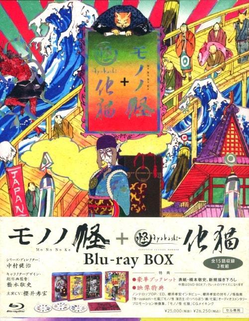 【中古】モノノ怪+怪〜ayakashi〜化猫 BOX 【ブルーレイ】/櫻井孝宏