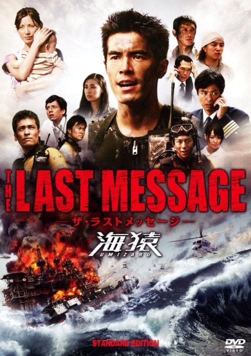 【中古】THE LAST MESSAGE 海猿 スタンダード・ED 【DVD】/伊藤英明
