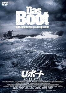 【新品】廉価】U・ボート DC 【DVD】/ユルゲン・プロホノフ
