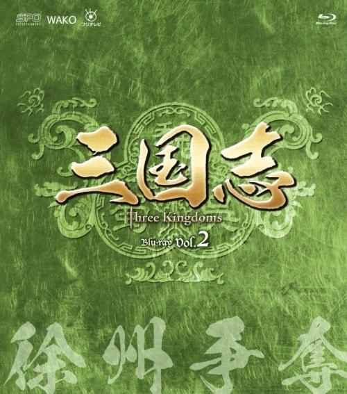 【中古】2.三国志 Three Kingdoms 第2部 徐州争奪 【ブルーレイ】/チェン・ジェンビン