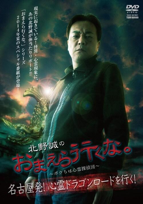 【中古】北野誠のおまえら行くな。ボクら…名古屋発… 【DVD】/北野誠
