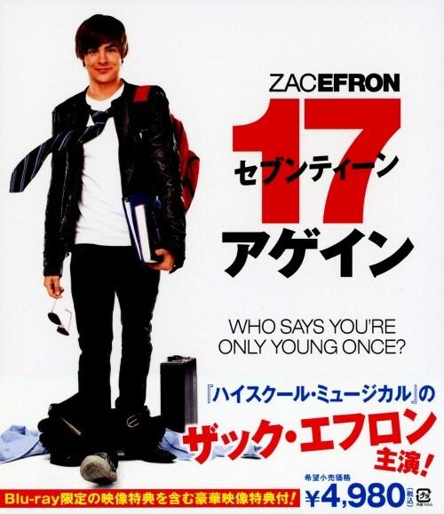 【中古】セブンティーン・アゲイン 【ブルーレイ】/ザック・エフロン