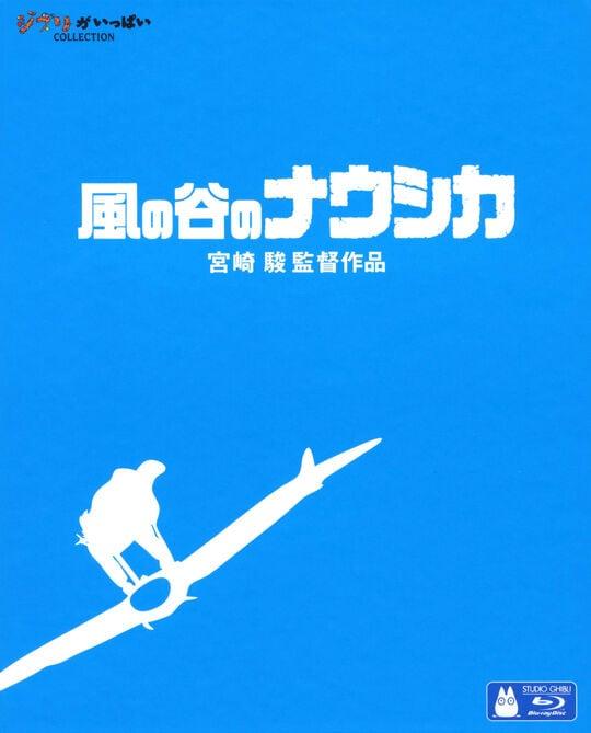 【新品】風の谷のナウシカ 【ブルーレイ】/島本須美