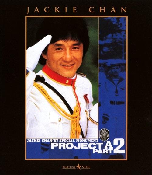【中古】2.プロジェクトA 史上最大の標的 (完) 【ブルーレイ】/ジャッキー・チェン