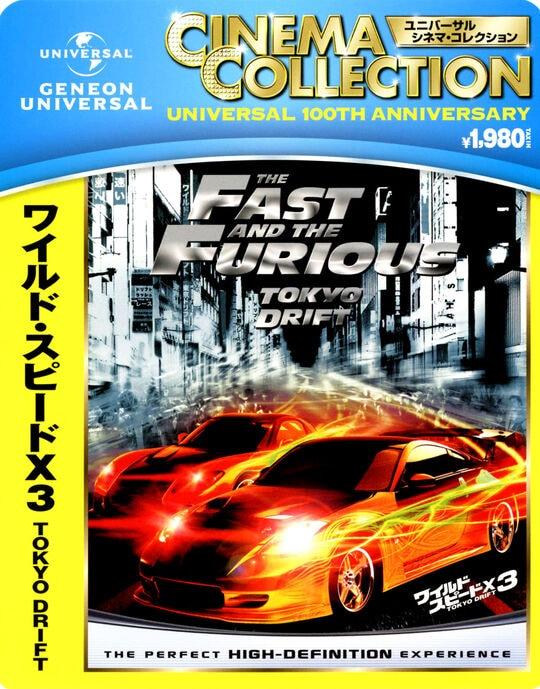 【新品】廉価】3.ワイルド・スピードX TOKYO DRIFT 【ブルーレイ】/ルーカス・ブラック