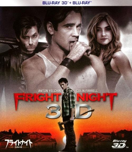 【中古】フライトナイト 恐怖の夜 3Dセット 【ブルーレイ】/アントン・イェルチン