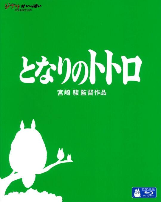 【新品】となりのトトロ 【ブルーレイ】/日高のり子