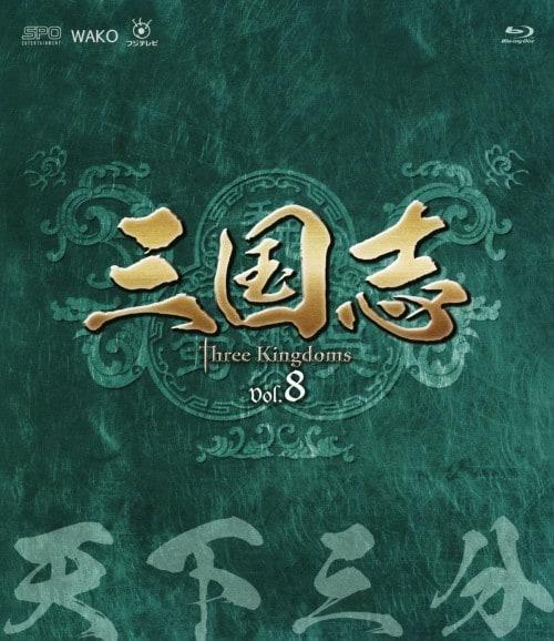 【中古】8.三国志 Three Kingdoms 第8部 天下三分 【ブルーレイ】/チェン・ジェンビン